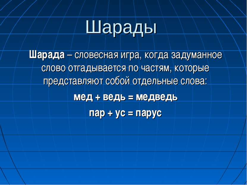 Шарады Шарада – словесная игра, когда задуманное слово отгадывается по частям...