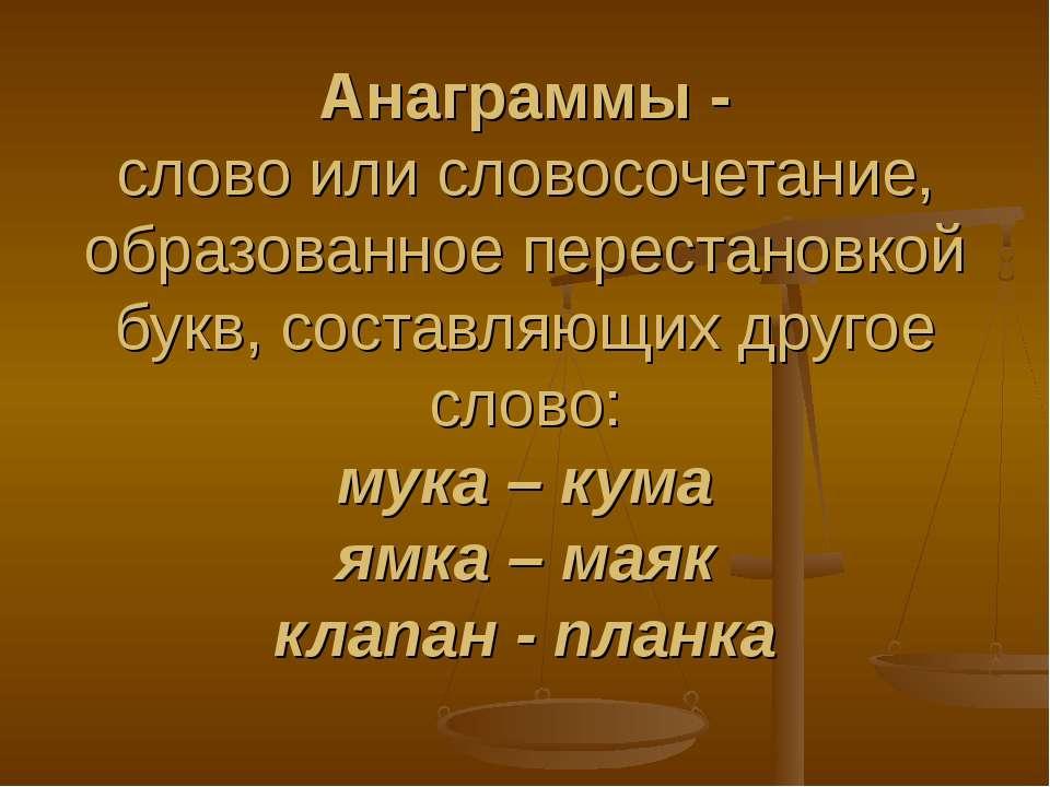 Анаграммы - слово или словосочетание, образованное перестановкой букв, состав...