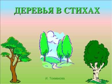 ДЕРЕВЬЯ В СТИХАХ И. Токмакова