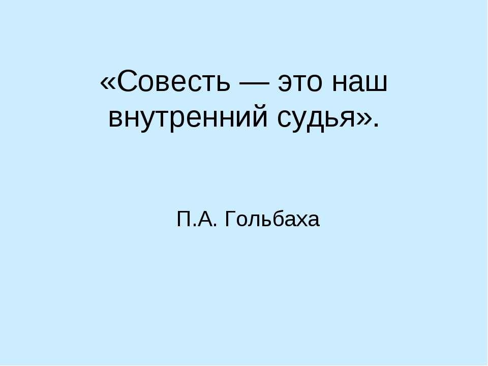 «Совесть — это наш внутренний судья». П.А. Гольбаха