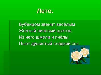 Лето. Бубенцом звенит весёлым Жёлтый липовый цветок, Из него шмели и пчёлы Пь...