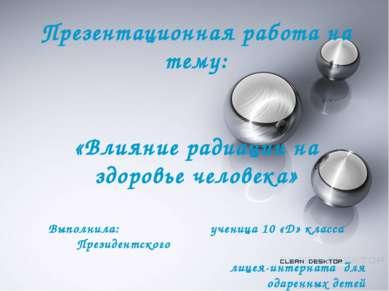 Презентационная работа на тему: «Влияние радиации на здоровье человека» Выпол...