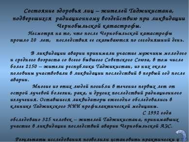 Состояние здоровья лиц – жителей Таджикистана, подвергшихся радиационному воз...