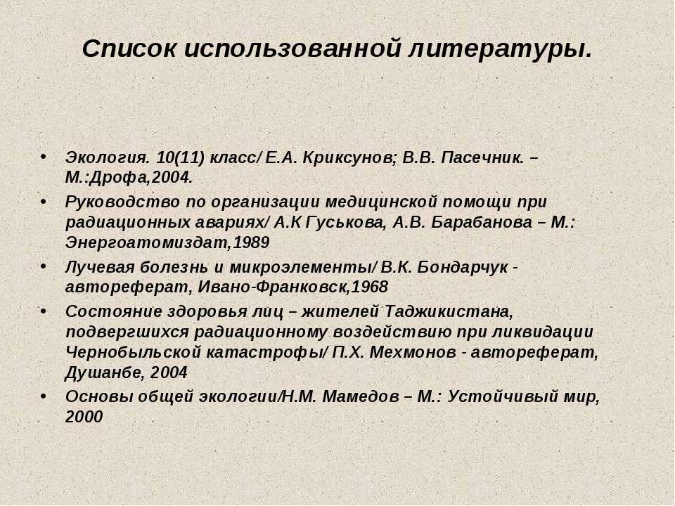 Список использованной литературы. Экология. 10(11) класс/ Е.А. Криксунов; В.В...