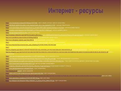 Интернет - ресурсы http://www.liveinternet.ru/users/4311841/post158754881 - ф...