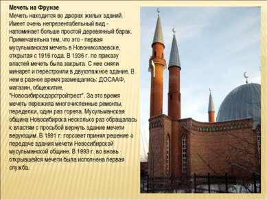 Мечеть на Фрунзе Мечеть находится во дворах жилых зданий. Имеет очень непрезе...