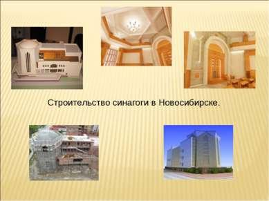 Строительство синагоги в Новосибирске.