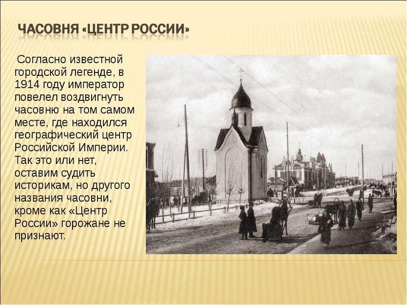 Согласно известной городской легенде, в 1914 году император повелел воздвигн...