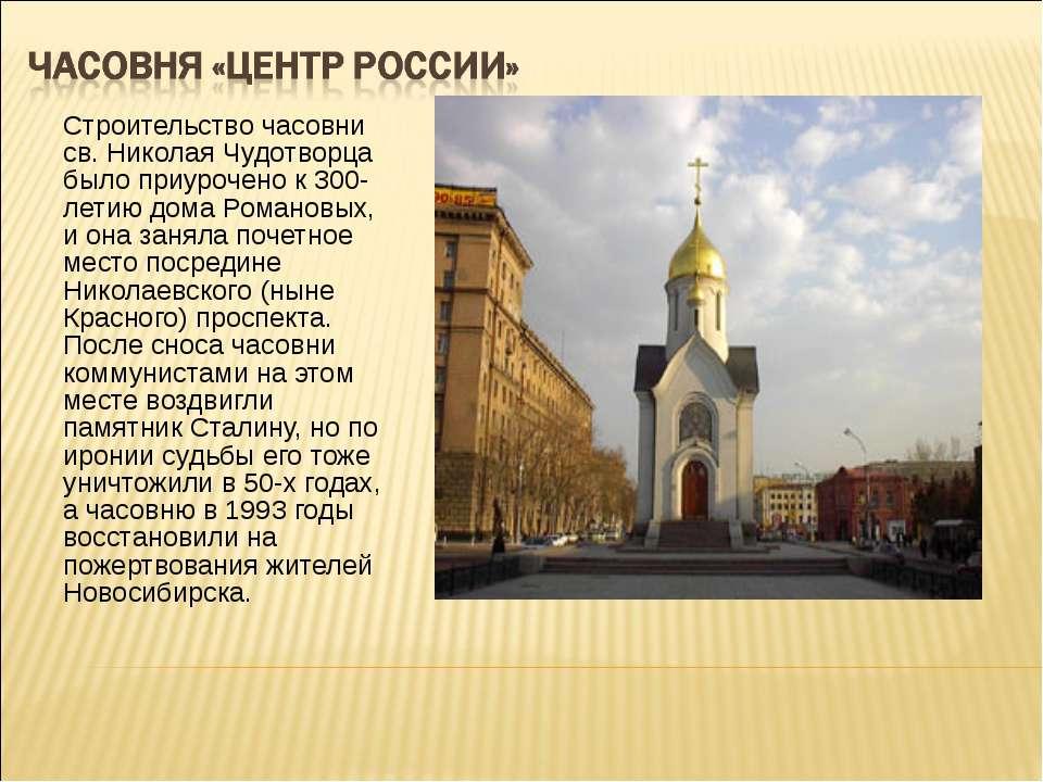 Строительство часовни св. Николая Чудотворца было приурочено к 300-летию дома...