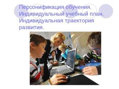 Персонификация обучения. Индивидуальный учебный план. Индивидуальная траектор...