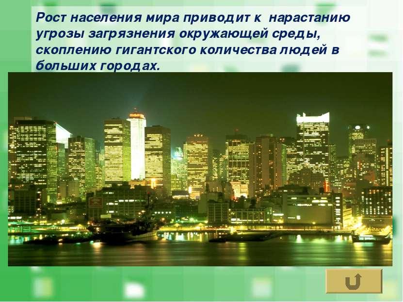 Рост населения мира приводит к нарастанию угрозы загрязнения окружающей среды...