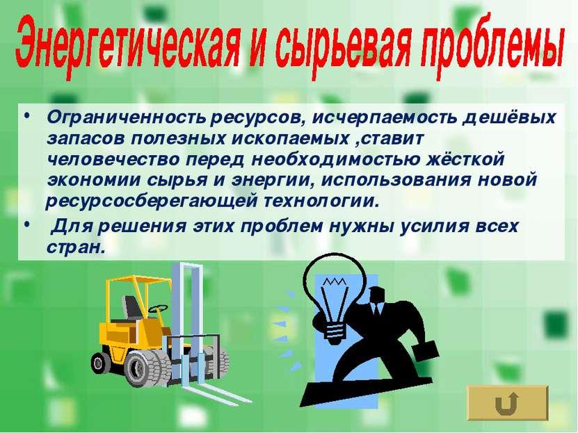 Ограниченность ресурсов, исчерпаемость дешёвых запасов полезных ископаемых ,с...