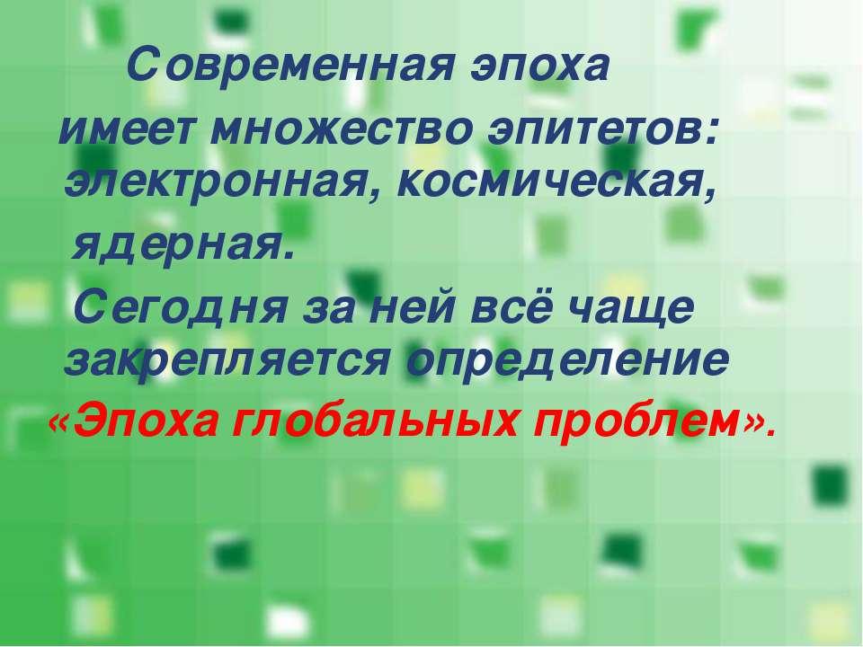 Современная эпоха имеет множество эпитетов: электронная, космическая, ядерная...