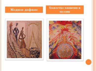 Модное дефиле Божество пламени и поэзии