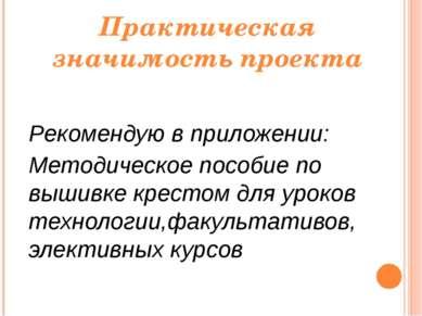 Практическая значимость проекта Рекомендую в приложении: Методическое пособие...