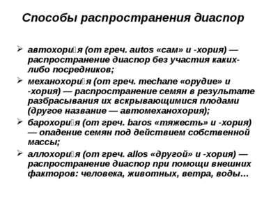 Способы распространения диаспор автохори я (от греч. autos «сам» и -хория) — ...