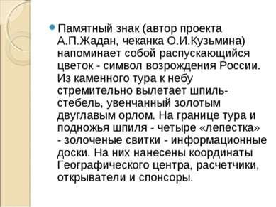 Памятный знак (автор проекта А.П.Жадан, чеканка О.И.Кузьмина) напоминает собо...