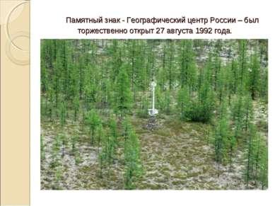 Памятный знак - Географический центр России – был торжественно открыт 27 а...
