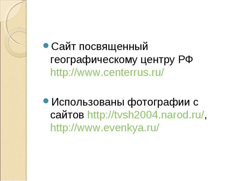 Сайт посвященный географическому центру РФ http://www.centerrus.ru/ Использов...