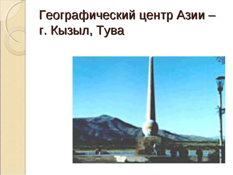 Географический центр Азии – г. Кызыл, Тува