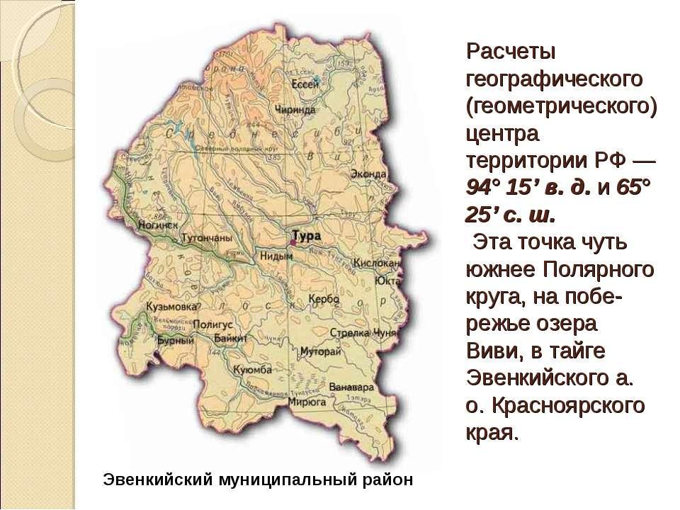 Расчеты географического (геометрического) центра территории РФ — 94° 15' в. д...