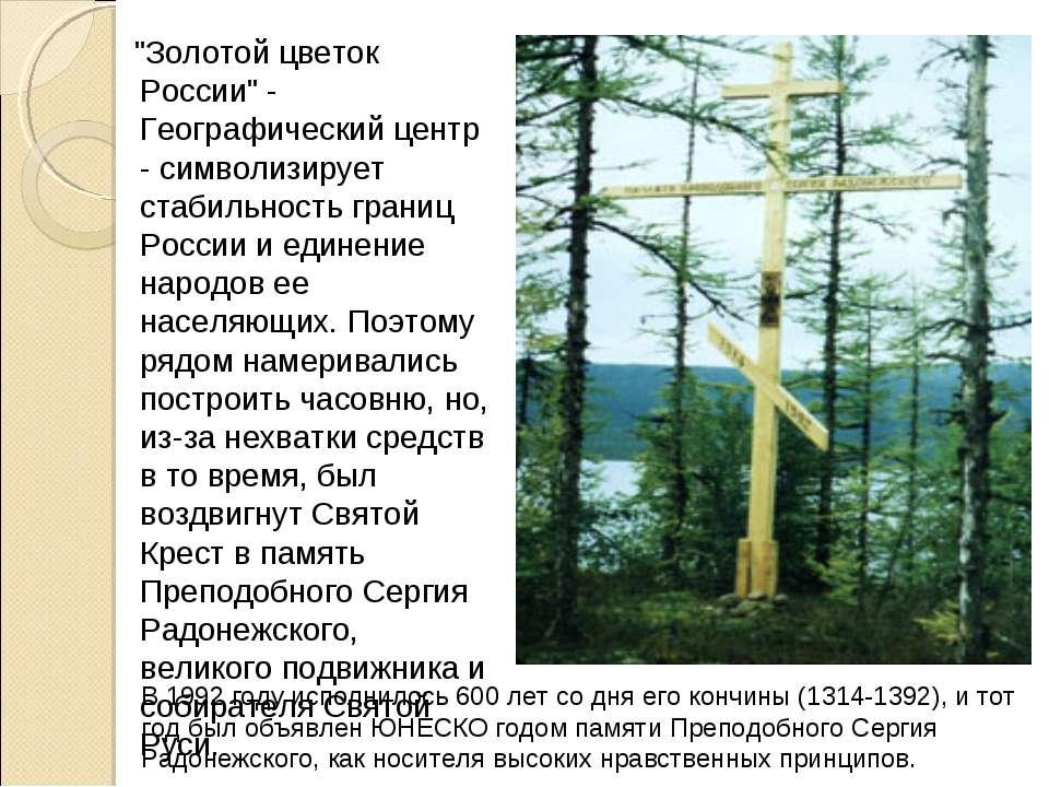 """""""Золотой цветок России"""" - Географический центр - символизирует стабильность г..."""