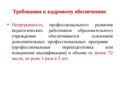 Требования к кадровому обеспечению Непрерывность профессионального развития п...