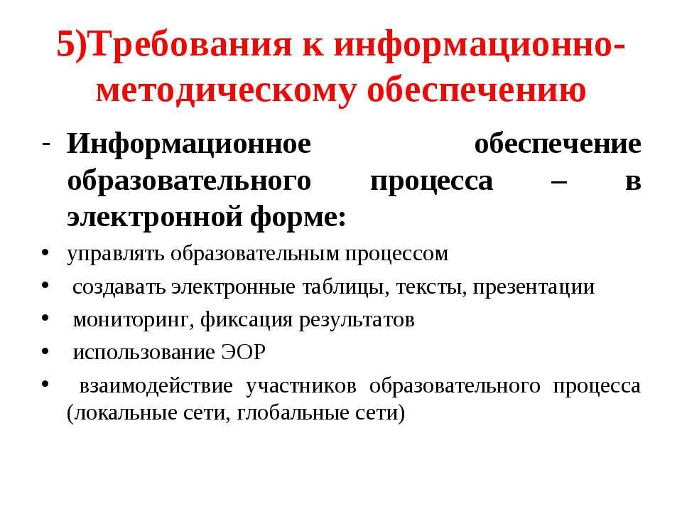 5)Требования к информационно-методическому обеспечению Информационное обеспеч...