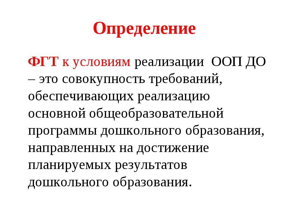 Определение ФГТ к условиям реализации ООП ДО – это совокупность требований, о...