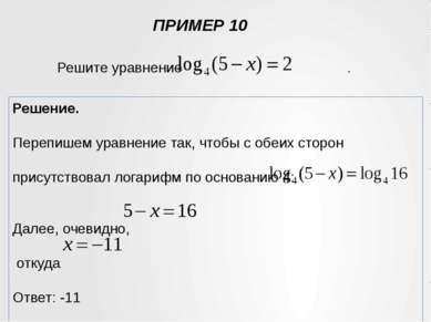 ПРИМЕР 10 Решение. Перепишем уравнение так, чтобы с обеих сторон присутствова...