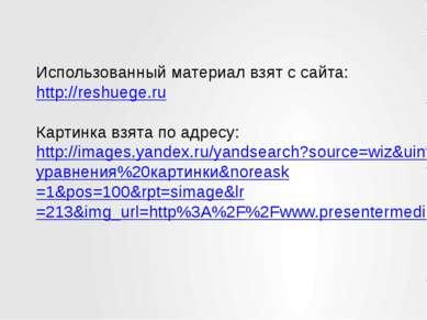 Использованный материал взят с сайта: http://reshuege.ru Картинка взята по ад...