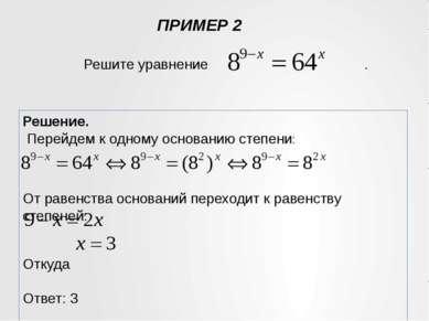 ПРИМЕР 2 Решение. Перейдем к одному основанию степени: От равенства оснований...