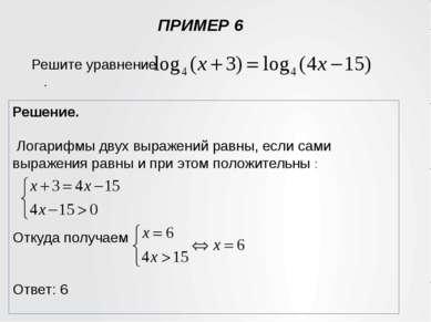 ПРИМЕР 6 Решение. Логарифмы двух выражений равны, если сами выражения равны и...