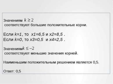 Значениям  соответствуют большие положительные корни.  Еслиk=1, то x1=6,...