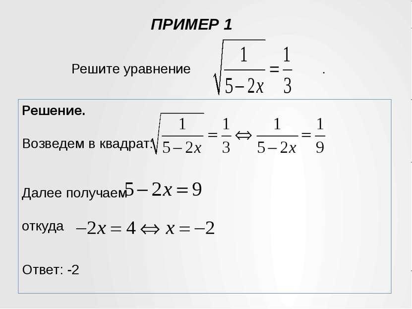 ПРИМЕР 1 Решение. Возведем в квадрат: Далее получаем откуда Ответ: -2 Решите ...