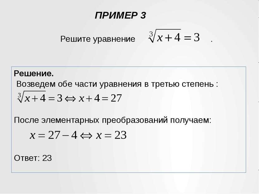 ПРИМЕР 3 Решение. Возведем обе части уравнения в третью степень : После элеме...
