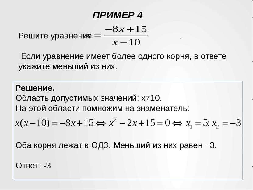 ПРИМЕР 4 Решение. Область допустимых значений: х≠10. На этой области помножим...