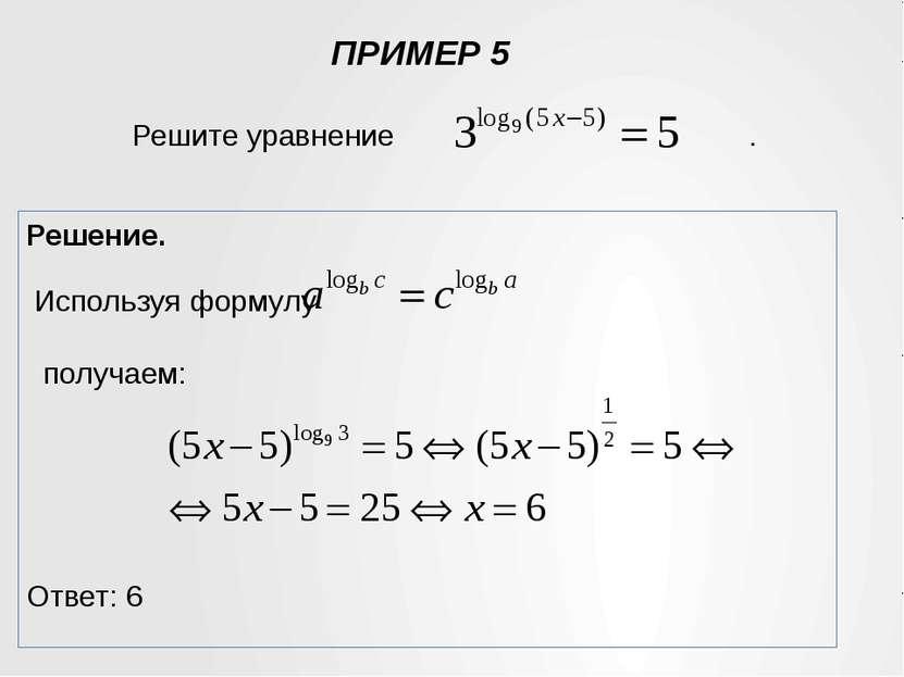 ПРИМЕР 5 Решение. Используя формулу получаем: Ответ: 6 Решите уравнение .