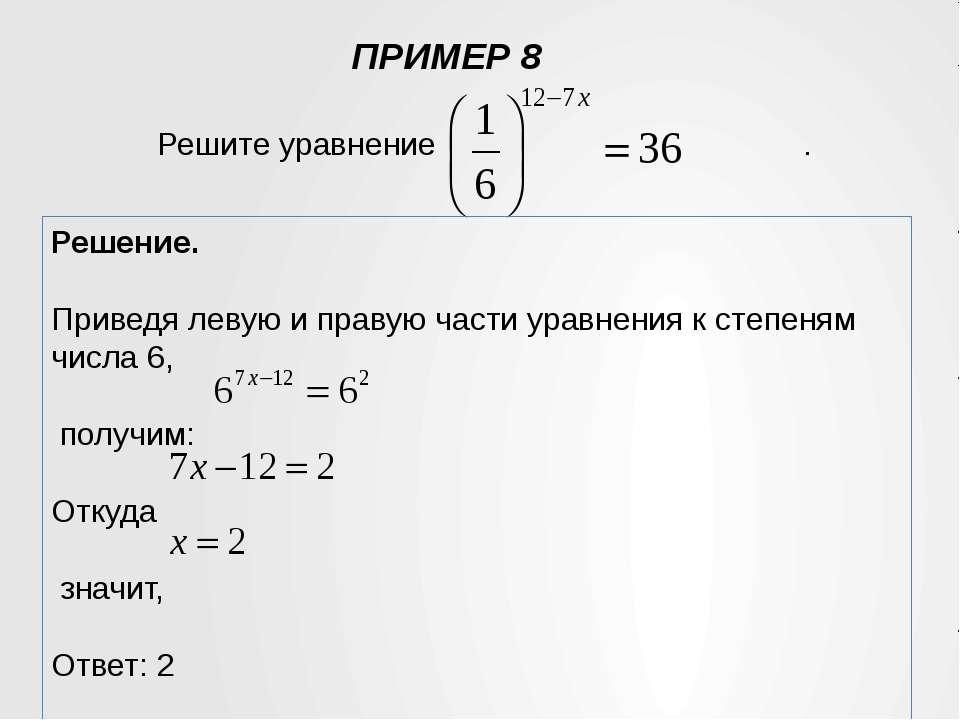 ПРИМЕР 8 Решение. Приведя левую и правую части уравнения к степеням числа 6, ...