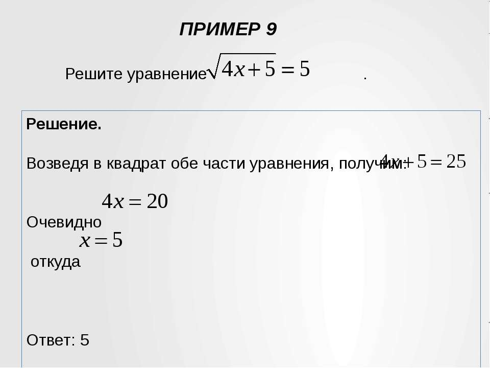 ПРИМЕР 9 Решение. Возведя в квадрат обе части уравнения, получим: Очевидно от...