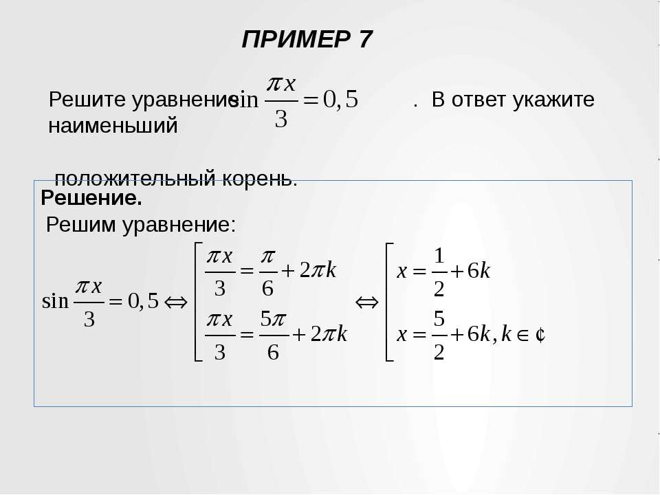 ПРИМЕР 7 Решение. Решим уравнение: Решите уравнение . В ответ укажите наимен...