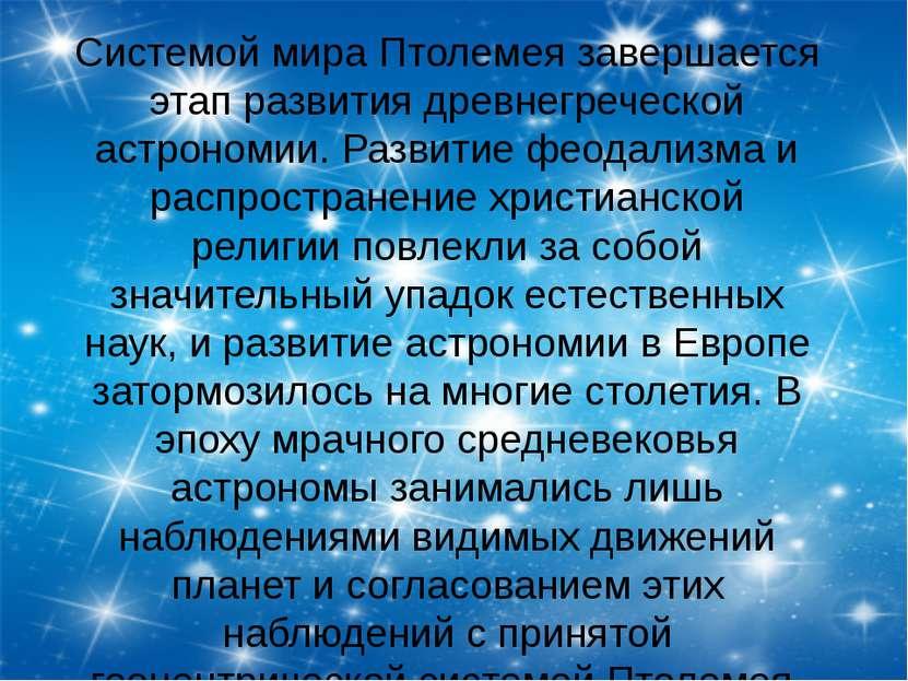 Системой мира Птолемея завершается этап развития древнегреческой астрономии. ...