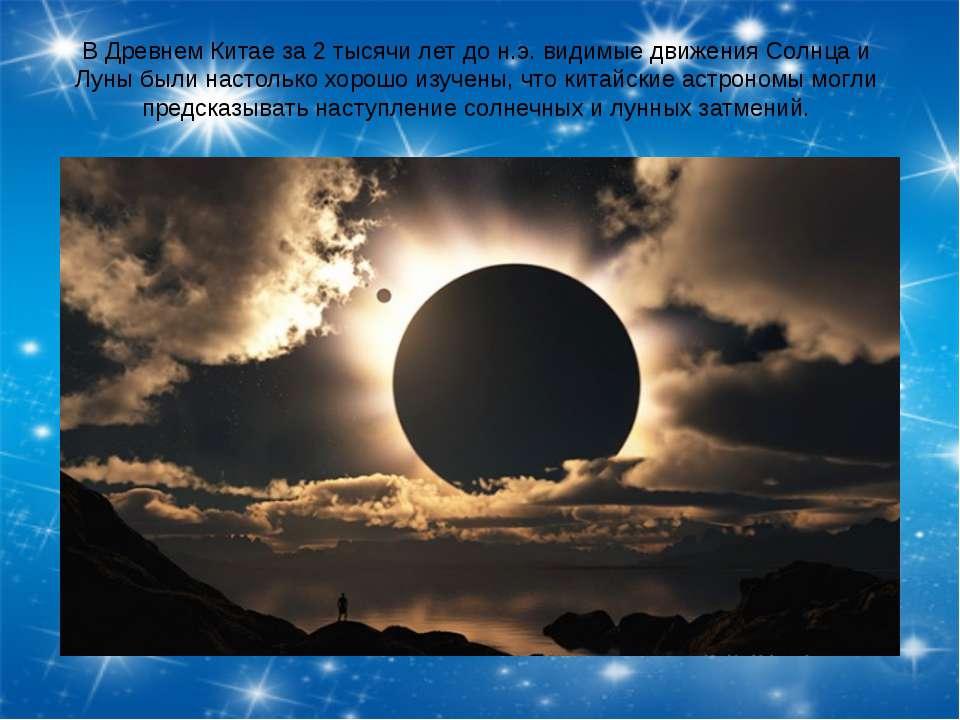 В Древнем Китае за 2 тысячи лет до н.э. видимые движения Солнца и Луны были н...
