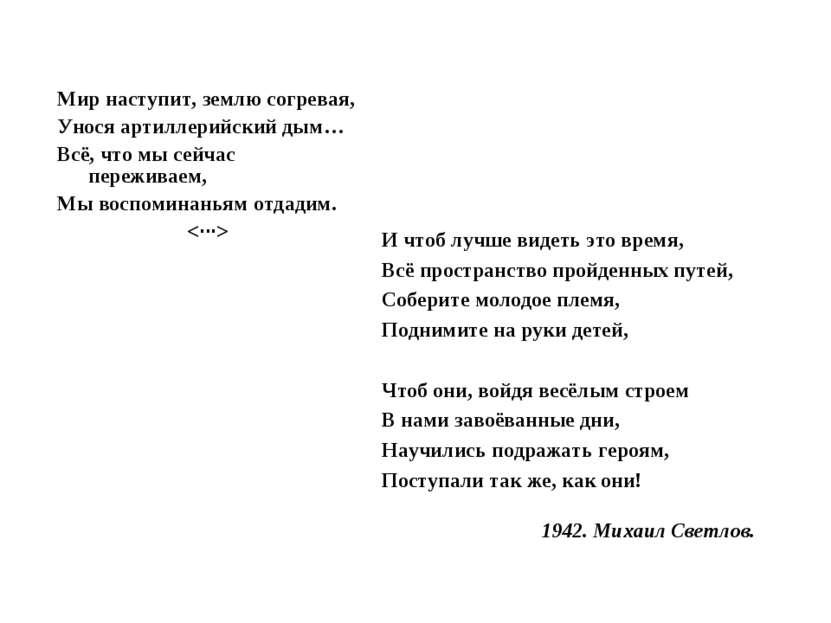 Мир наступит, землю согревая, Унося артиллерийский дым… Всё, что мы сейчас пе...