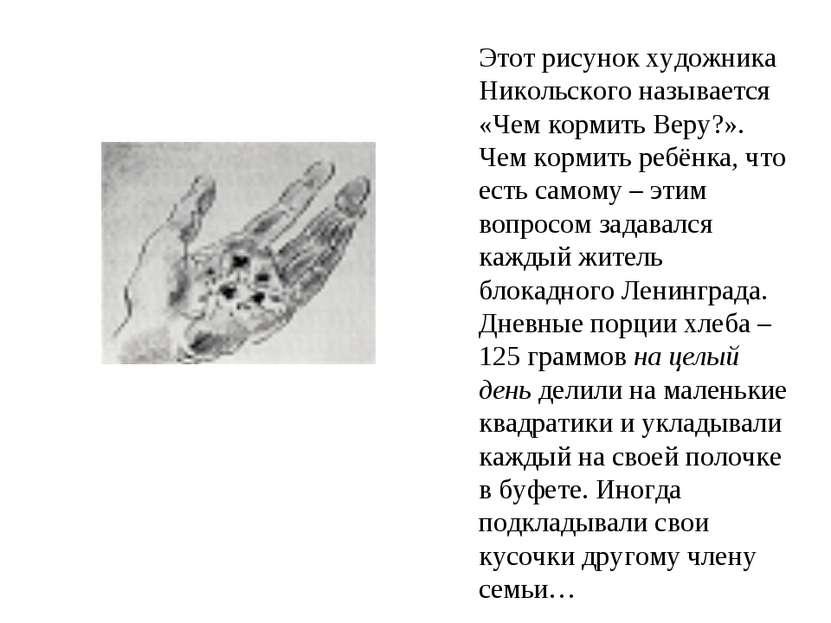 Этот рисунок художника Никольского называется «Чем кормить Веру?». Чем кормит...