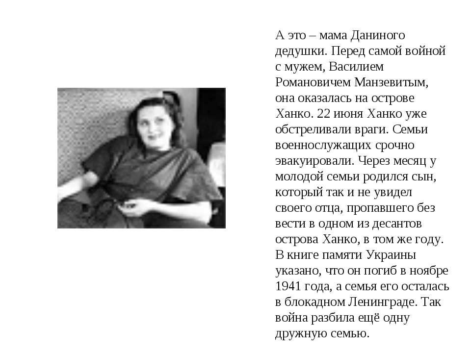 А это – мама Даниного дедушки. Перед самой войной с мужем, Василием Романович...