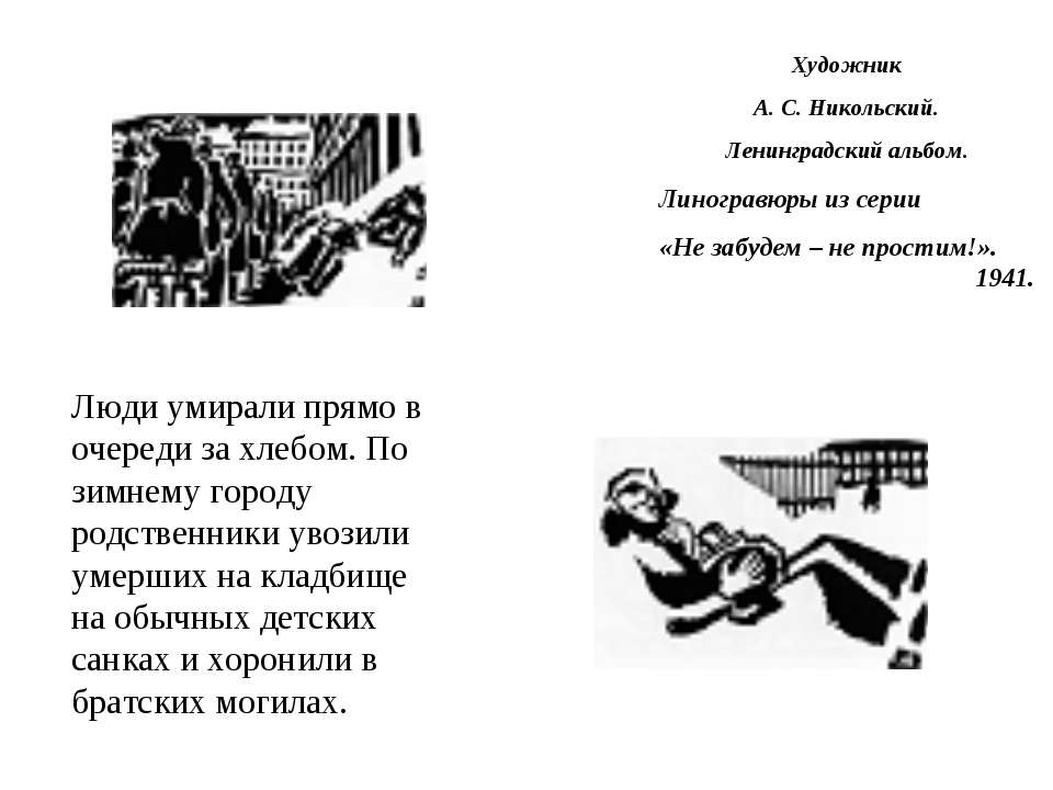Художник А. С. Никольский. Ленинградский альбом. Линогравюры из серии «Не заб...