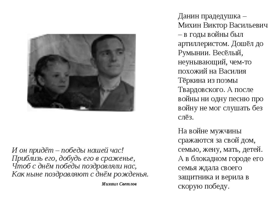 Данин прадедушка – Михин Виктор Васильевич – в годы войны был артиллеристом. ...
