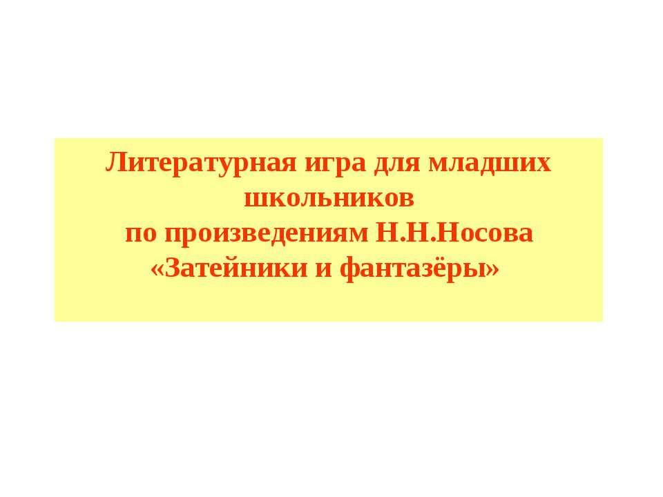 Литературная игра для младших школьников по произведениям Н.Н.Носова «Затейни...