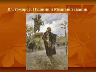 В.Стожаров. Пушкин и Медный всадник.